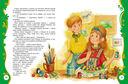 Любимые сказки и рассказы — фото, картинка — 1