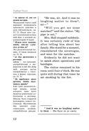 Человек-невидимка. Уникальная методика обучения языку В. Ратке — фото, картинка — 11