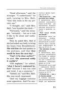 Человек-невидимка. Уникальная методика обучения языку В. Ратке — фото, картинка — 14