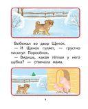 Ребятам о зверятах — фото, картинка — 5