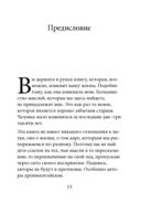 Технология жизни. Книга для героев — фото, картинка — 11