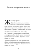 Технология жизни. Книга для героев — фото, картинка — 16