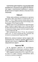 Полный сборник задач по математике. 4 класс — фото, картинка — 10