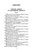 Полный сборник задач по математике. 4 класс — фото, картинка — 12