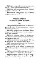 Полный сборник задач по математике. 4 класс — фото, картинка — 14