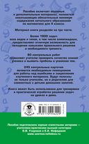 Полный сборник задач по математике. 4 класс — фото, картинка — 16