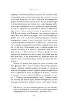 Евгений Онегин — фото, картинка — 12