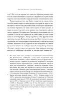 Евгений Онегин — фото, картинка — 13