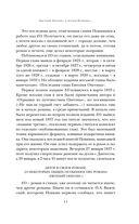 Евгений Онегин — фото, картинка — 9