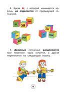 Все правила русского языка. С методическими рекомендациями и иллюстрациями — фото, картинка — 12