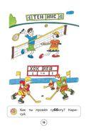 Все правила русского языка. С методическими рекомендациями и иллюстрациями — фото, картинка — 13