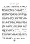 Все правила русского языка. С методическими рекомендациями и иллюстрациями — фото, картинка — 3