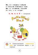 Все правила русского языка. С методическими рекомендациями и иллюстрациями — фото, картинка — 8