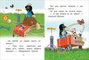 Кротик и машинка. Сказки — фото, картинка — 2