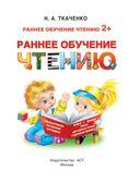 Раннее обучение чтению. Самая эффективная методика для раннего развития малыша — фото, картинка — 1