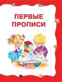 Раннее обучение чтению. Самая эффективная методика для раннего развития малыша — фото, картинка — 3