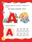 Раннее обучение чтению. Самая эффективная методика для раннего развития малыша — фото, картинка — 4