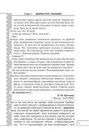 Хроники радиэстезического самопознания. Новые возможности многомерной медицины — фото, картинка — 11