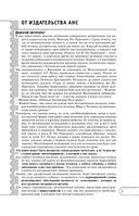 Хроники радиэстезического самопознания. Новые возможности многомерной медицины — фото, картинка — 3