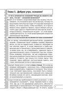 Хроники радиэстезического самопознания. Новые возможности многомерной медицины — фото, картинка — 9