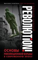 Революtion! Основы революционной борьбы в современную эпоху — фото, картинка — 1