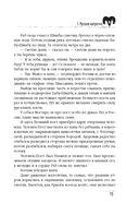Сергиев лес — фото, картинка — 15