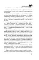 Сергиев лес — фото, картинка — 7
