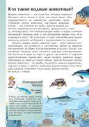 Водные животные — фото, картинка — 4