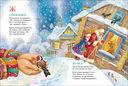 Азбука Деда Мороза — фото, картинка — 1