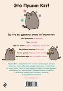 I Am Pusheen the Cat. Я - Пушин Кэт — фото, картинка — 1