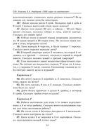 7000 задач по математике. 1-4 классы — фото, картинка — 12
