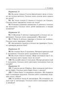 7000 задач по математике. 1-4 классы — фото, картинка — 15
