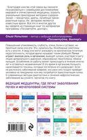 Почки. Советы и рекомендации ведущих врачей — фото, картинка — 16
