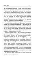 Свидание с Квазимодо — фото, картинка — 10