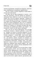 Свидание с Квазимодо — фото, картинка — 12