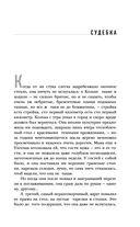 Свидание с Квазимодо — фото, картинка — 8