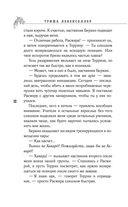 Воительница Лихоземья — фото, картинка — 10