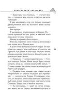 Воительница Лихоземья — фото, картинка — 11