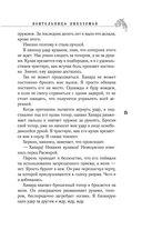 Воительница Лихоземья — фото, картинка — 13
