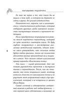 Воительница Лихоземья — фото, картинка — 5