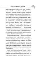 Воительница Лихоземья — фото, картинка — 6