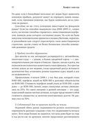 Манифест инвестора. Готовимся к потрясениям, процветанию и ко всему остальному — фото, картинка — 7