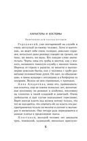 Ревизор — фото, картинка — 2