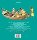 Детская Библия — фото, картинка — 7