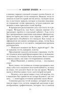 Лабиринт Просперо — фото, картинка — 10