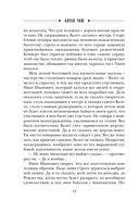 Лабиринт Просперо — фото, картинка — 11