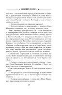 Лабиринт Просперо — фото, картинка — 12