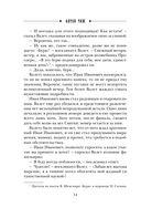 Лабиринт Просперо — фото, картинка — 13