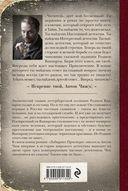 Лабиринт Просперо — фото, картинка — 15