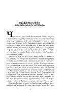 Лабиринт Просперо — фото, картинка — 4